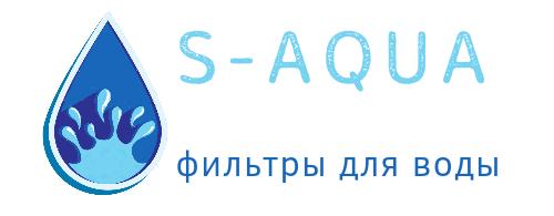 Фильтры для воды Запорожье | S-AQUA